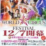 pop_circus_01.jpg