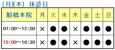 2016.10から船橋診療表